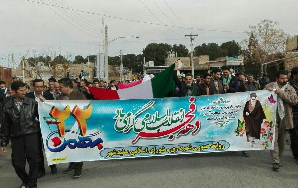 برگزاری راهپیمایی 22 بهمن در سفیدشهر