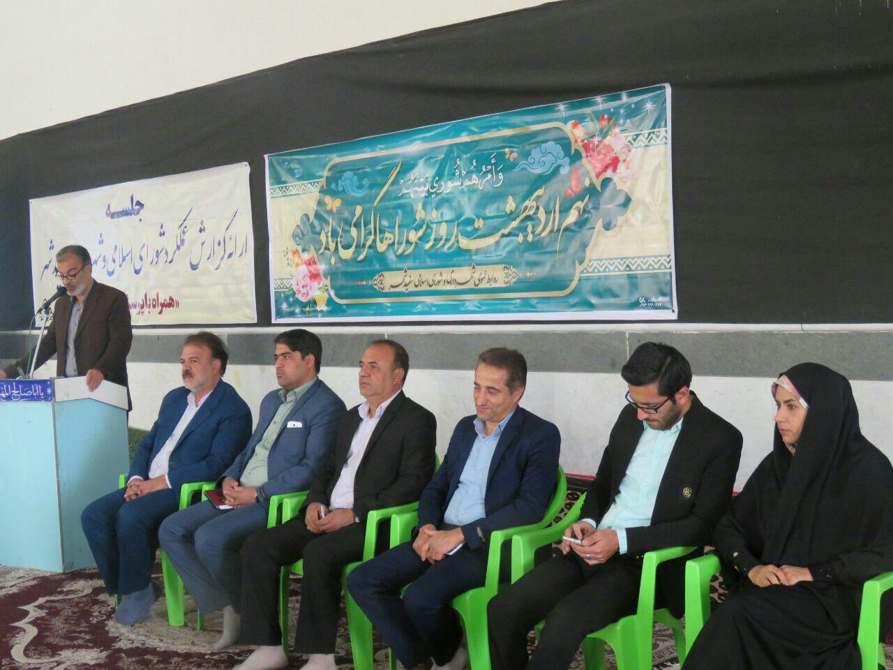 ارائه گزارش عملکرد شورای اسلامی و شهرداری سفیدشهر