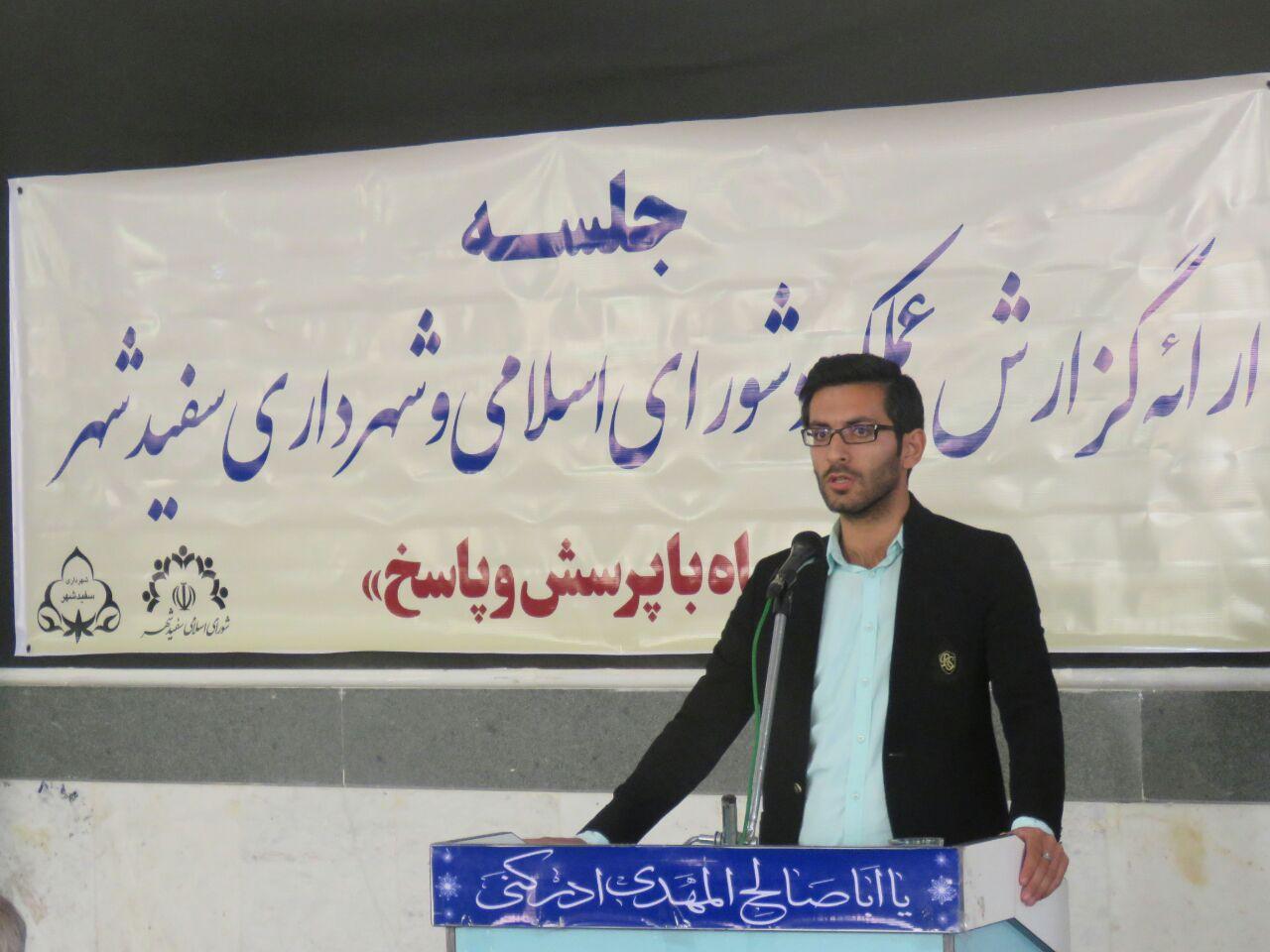 در آستانه 9 اردیبهشت روز ملی شوراها، ارائه گزارش عملکرد شورای اسلامی و شهرداری سفیدشهر